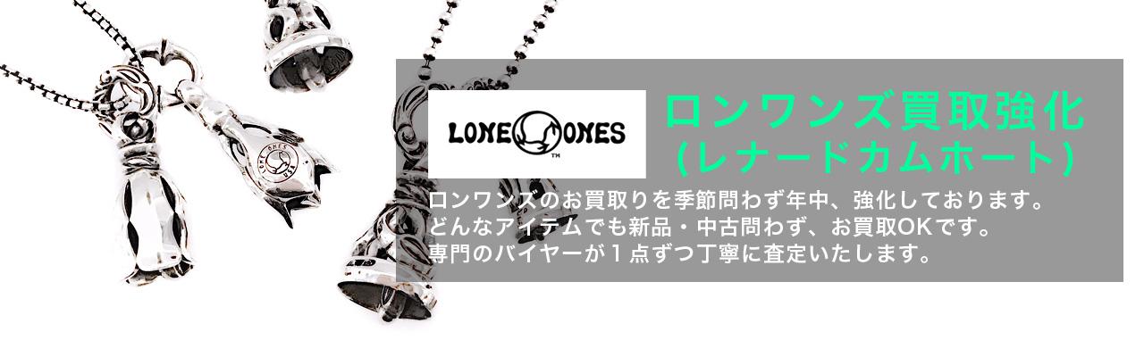 Leonard Kamhout/LONE-ONES