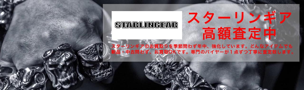 STARLINGEAR